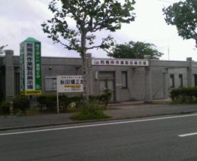 秋田刑務所3.jpg
